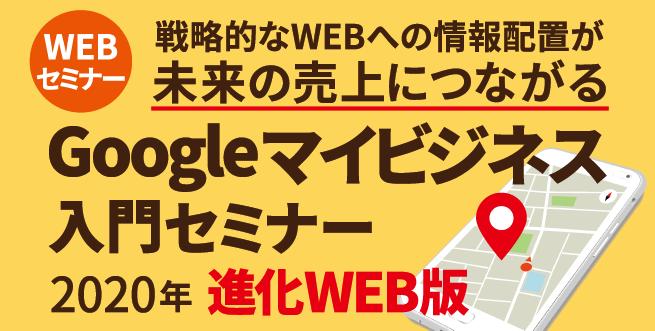 Googleマイビジネス入門WEBセミナー